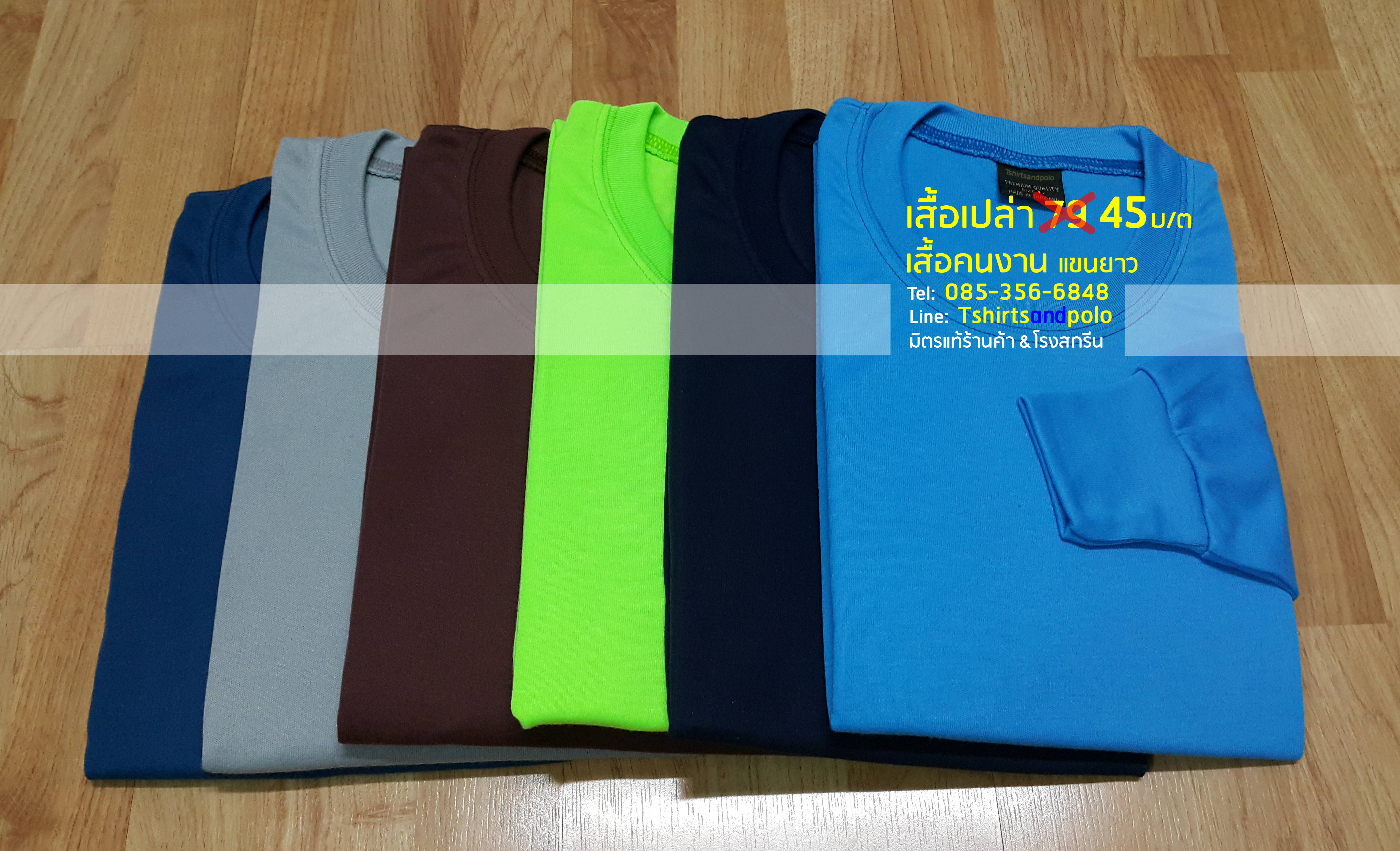 ALT เสื้อคนงานแขนยาวราคาส่ง  long  sleeves t-shirts เสื้อคนงานไม่แพง เสื้อเปล่า ราคาส่ง_เสื้อคนงานก่อสร้าง ใช้ดี ราคาดี สีสวยๆ ต้องทีเชิ๊ตแอนด์โปโล