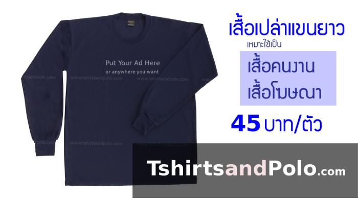 เสื้อคนงาน_เสื้อคนงานแขนยาว_เสื้อคนงานก่อสร้าง_เสื้อโฆษณา_ขายส่งเสื้อยืด_700x394