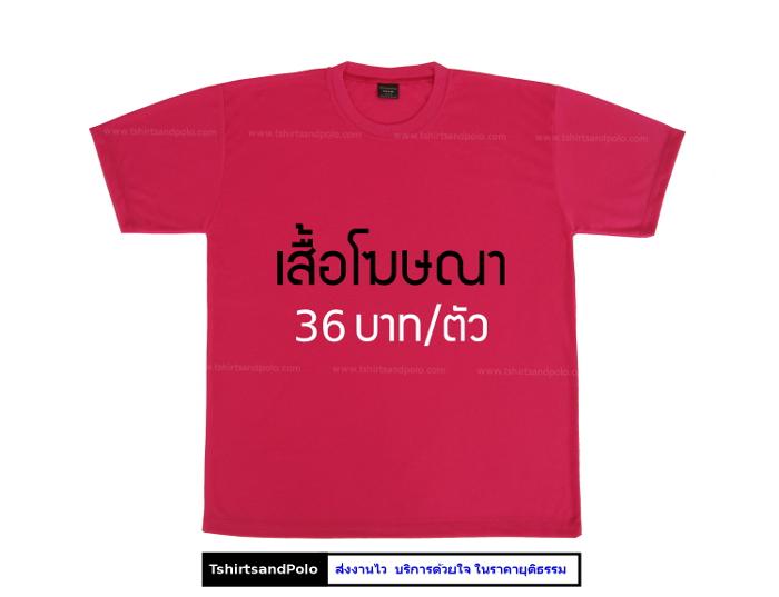 เสื้อยืด เสื้อโฆษณา เสื้อคนงาน 36 บาท ขายส่งเสื้อยืด www.tshirtsandpolo.com_700 x 537