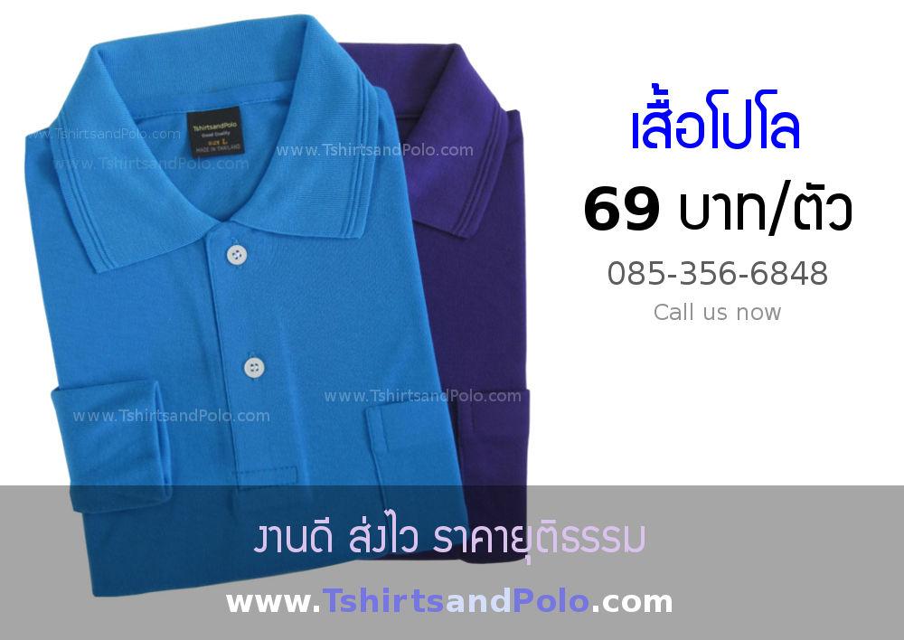 เสื้อโฆษณา เสื้อปก เสื้อยืด_1000 x 708_v3_for Post