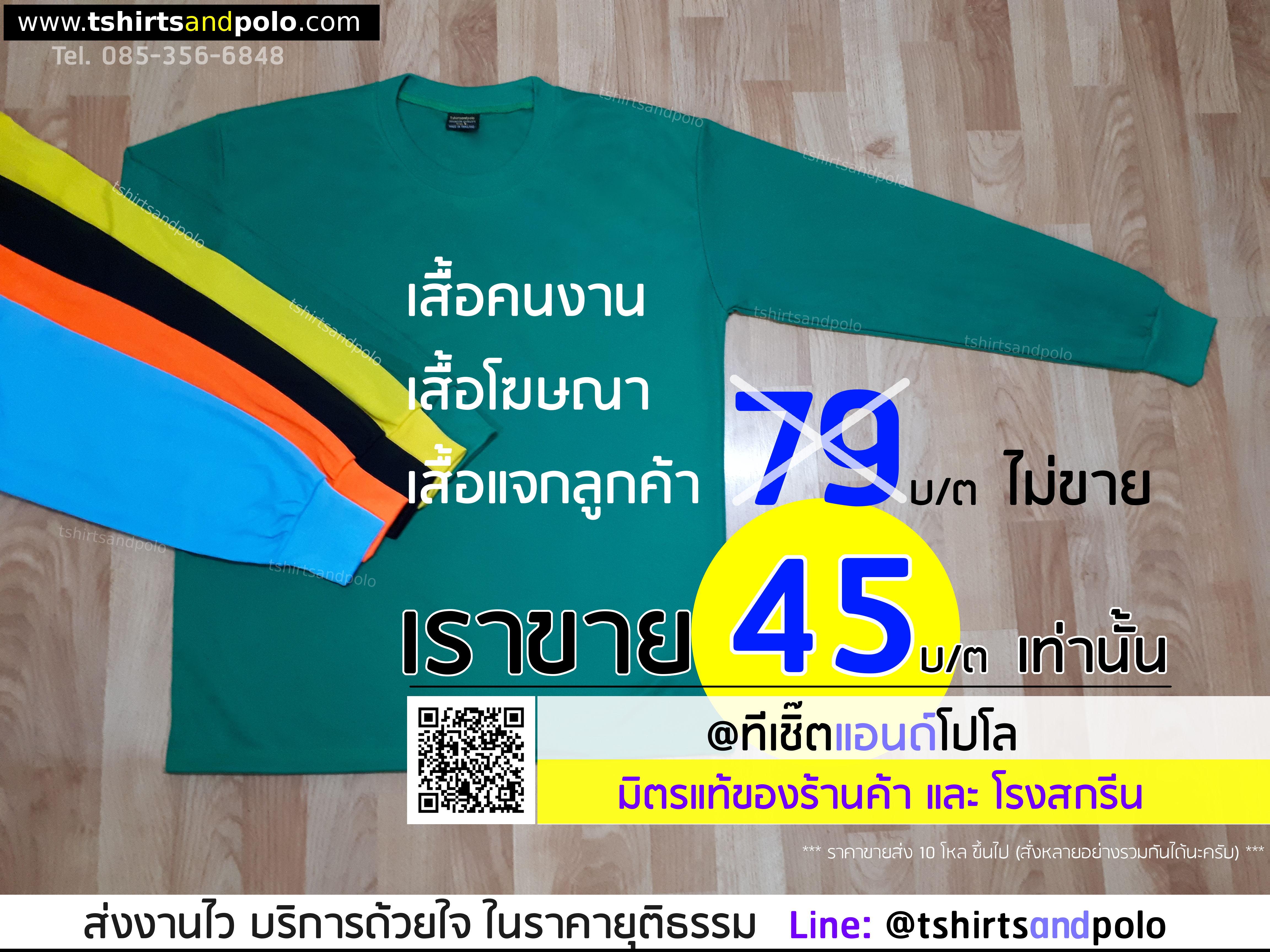 เสื้อคนงานแขนยาว ปกติ79 ราคาโปร 45 บ/ต เท่านั้น เสื้อคนงานสีสวยๆ เสื้อคนงานแขนยาว จำหน่ายเสื้อคนงาน เสื้อคนงานราคาส่ง glnhv8o'ko ขายเสื้อคนงาน