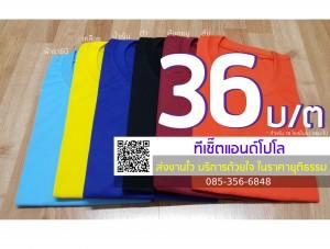เสื้อคนงานแขนสั้น เริ่มต้นเพียง 36 บ/ต สีฟ้าราชินี สีเหลือง เสื้อคนงานสีน้ำเงิน สีดำ สีเลือดหมู เสื้อคนงานสีส้ม