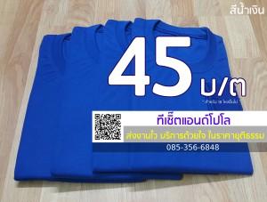 เสื้อคนงาน สีน้ำเงิน  glnhv8o'ko เสื้อกีฬาสีแขนยาว