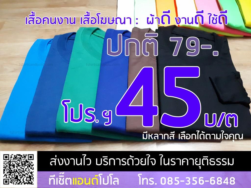 เสื้อคนงาน เริ่ม 45 บ/ต เสื้อคนงานแขนยาว เสื้อคนงานก่อสร้าง โบ๊เบ๊ ราคาถูก ราคาส่ง