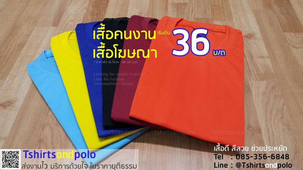 เสื้อแขนสั้นราคาไม่แพง ใช้ดี ไม่่แพง โทร. 085-356-6848 เสื้อแจกลูกค้า ราคาส่ง ระดับโบ๊เบ๊ และ ประตูน้ำยังอาย คิดถึงเสื้อคนงานราคาส่ง คิดถึง tshirtsandpolo.com