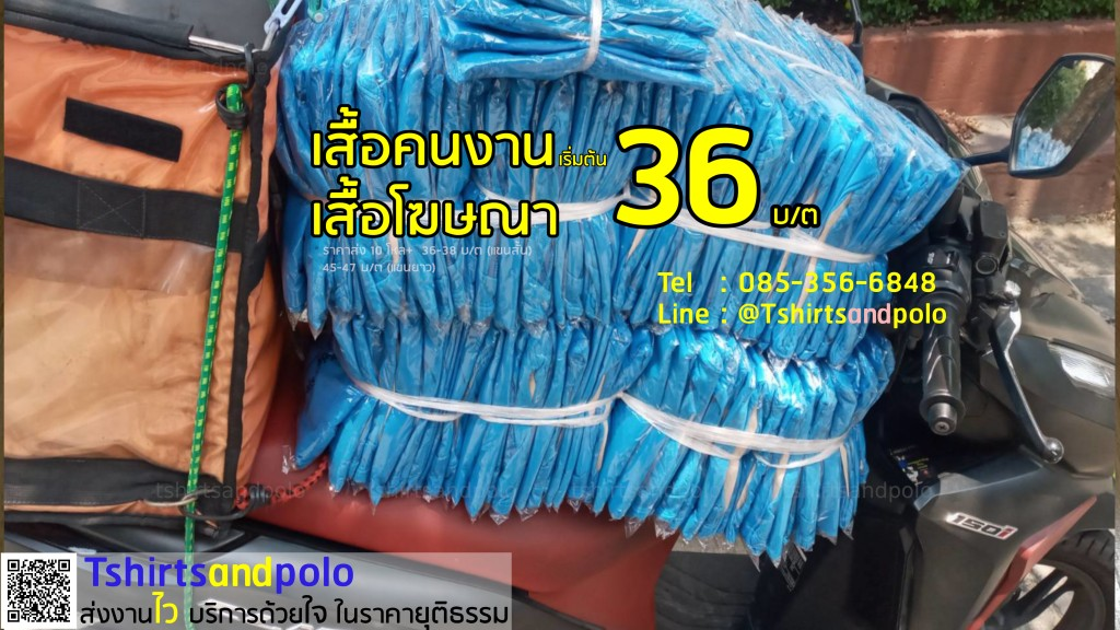 เสื้อคนงานสีฟ้าแก่สวยๆ ส่งไว ราคาส่งของจริง เริ่ม 36 บ